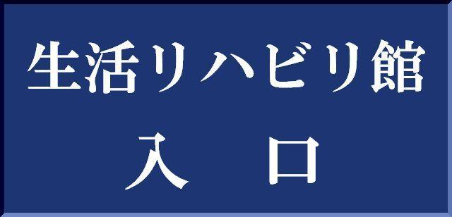 リハビリ館イメージ
