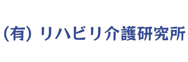 (有)リハビリ介護研究所